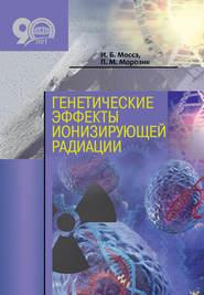 Генетические эффекты ионизирующей радиации