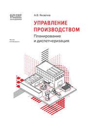 1С:Академия ERP. Управление производством. Планирование и диспетчеризация (+epub)