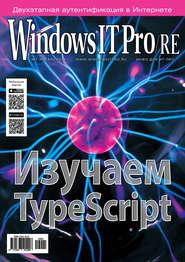 Windows IT Pro\/RE №01\/2019