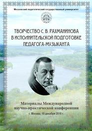 Творчество С. В. Рахманинова в исполнительской подготовке педагога-музыканта