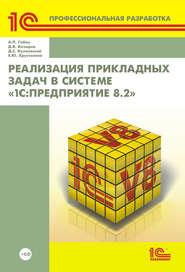 Реализация прикладных задач в системе «1С:Предприятие 8.2» (+ 2epub)