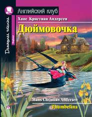 Дюймовочка \/ Thumbelina