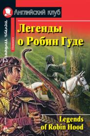 Легенды о Робин Гуде \/ Legends of Robin Hood