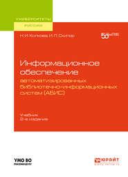 Информационное обеспечение автоматизированных библиотечно-информационных систем (АБИС) 2-е изд. Учебник для академического бакалавриата