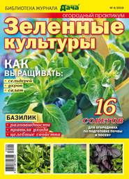 Библиотека журнала «Моя любимая дача» №04\/2019. Зеленые культуры