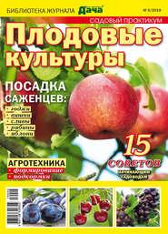 Библиотека журнала «Моя любимая дача» №05\/2019. Плодовые культуры