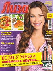 Журнал «Лиза» №12\/2019