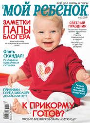 Журнал «Лиза. Мой ребенок» №05\/2019