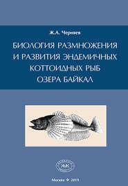 Биология размножения и развития эндемичных коттоидных рыб озера Байкал