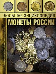 Большая энциклопедия. Монеты России