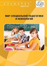 Мир специальной педагогики и психологии № 04