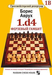 1.d4. Ферзевый гамбит. Том 1В