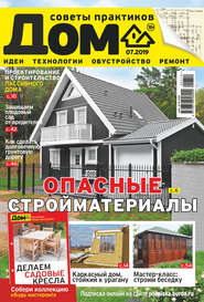 Журнал «Дом» №07\/2019