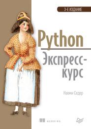 Python. Экспресс-курс (pdf+epub)