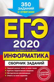 ЕГЭ-2020. Информатика. Сборник заданий. 350 заданий с ответами