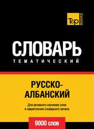 Русско-албанский тематический словарь. 9000 слов