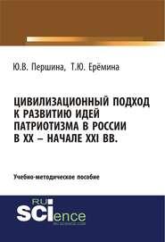 Цивилизационный подход к развитию идей патриотизма в России в XX – начале XXI вв.