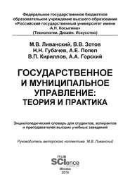 Государственное и муниципальное управление: теория и практика