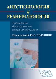 Анестезиология и реаниматология. Руководство для медицинских сестер-анестезистов