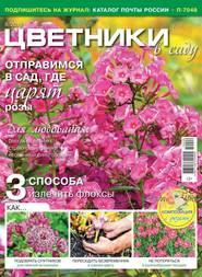 Цветники в Саду 09-2019