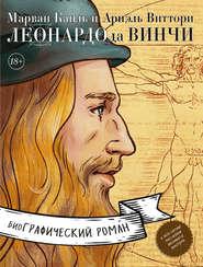 Леонардо да Винчи. Возрождение мира