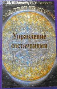 Учебник развития сознания. Книга 11. Управление состояниями