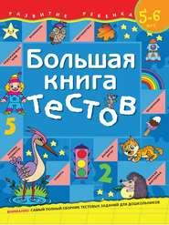 Большая книга тестов. Для детей 5–6 лет