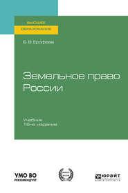 Земельное право России 16-е изд., пер. и доп. Учебник для вузов