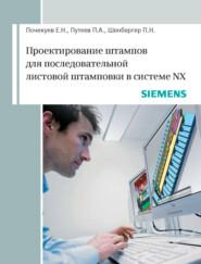 Проектирование штампов для последовательной листовой штамповки в системе NX