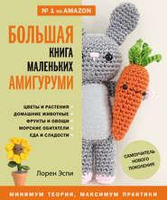 Большая книга маленьких амигуруми