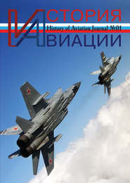 История авиации №01