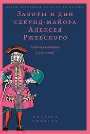 Заботы и дни секунд-майора Алексея Ржевского. Записная книжка (1755–1759)