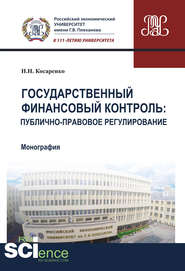 Государственный финансовый контроль: публично-правовое регулирование