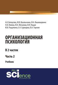 Организационная психология. Часть 2