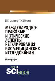 Международно-правовые и этические аспекты регулирования биомедицинских исследований