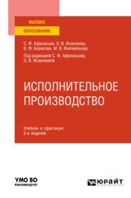 Исполнительное производство 5-е изд., пер. и доп. Учебник и практикум для вузов