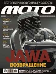 Журнал «Мото» №02\/2019