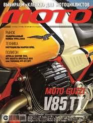 Журнал «Мото» №10\/2019