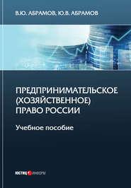 Предпринимательское (хозяйственное) право России