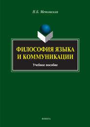 Философия языка и коммуникации