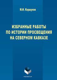 Избранные работы по истории просвещения на Северном Кавказе