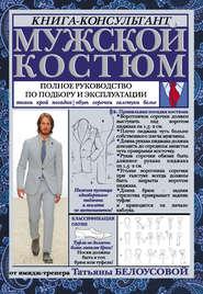 Мужской костюм: Полное руководство по подбору и эксплуатации
