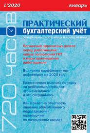 Практический бухгалтерский учёт. Официальные материалы и комментарии (720 часов) №1\/2020