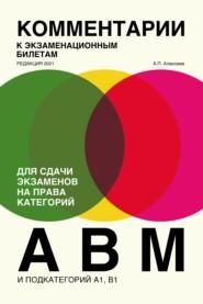 Комментарии к экзаменационным билетам для сдачи экзаменов на права категорий «А», «В» и «M», подкатегорий A1, B1. (редакция 2021)