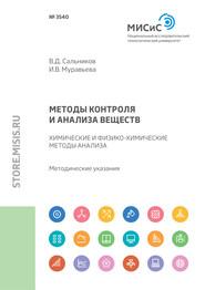 Методы контроля и анализа веществ. Химические и физико-химические методы анализа. Методические указания к практическим занятиям