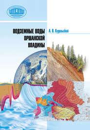 Подземные воды Оршанской впадины