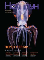 Нептун №1\/2020