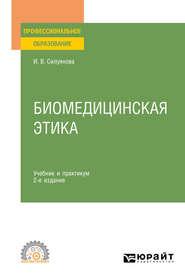 Биомедицинская этика 2-е изд., испр. и доп. Учебник и практикум для СПО