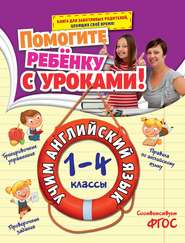 Учим английский язык. 1-4 классы