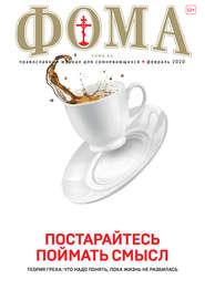 Журнал «Фома». № 2(202) \/ 2020